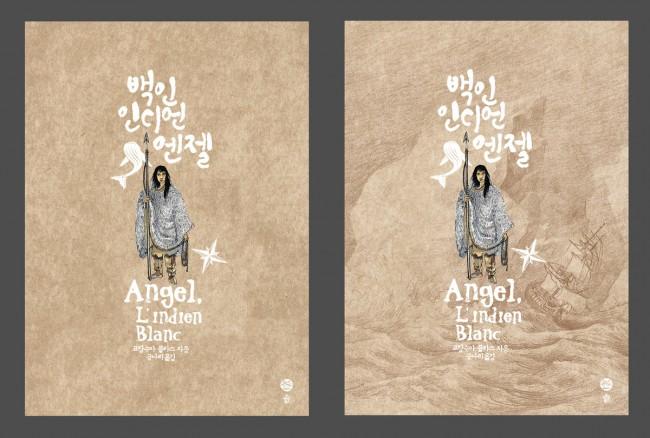 Prochaine parution  de «Angel l'Indien blanc» en coréen